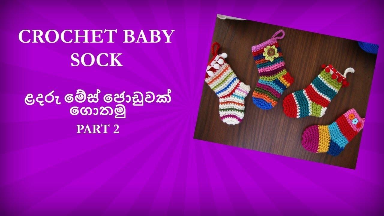ළදරු මේස් ජොඩුවක් ගොතමු Part 2 - Crochet Baby Sock Sinhala