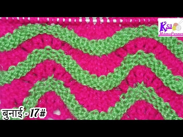 Wave Knitting, Easy Two color knitting pattern in hindi, Two Colour ...