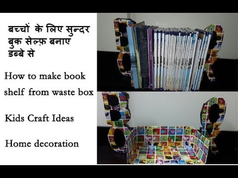 Book Shelf from waste box , Kids Craft Ideas, How to make book shelf