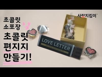 [ Chocolate letter D.I.Y] 초콜릿 슬라이드 편지지+ 미니 초코렛 편지지 만들고 같이 포장해요! feat. 다이소. 무료도안ㅣ은별 DIY+사랑지킴이