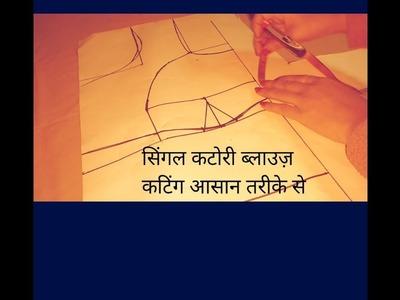 DIY.single katori blouse drafting. cutting 32 size in hindi(part-1)
