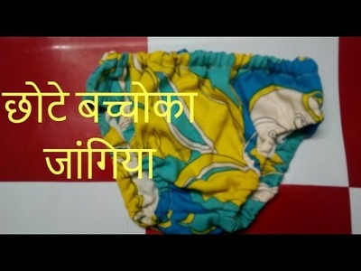 छोटे बच्चोका जांगिया cutting | Cutting and Sewing of Babies pants | Tailoring World