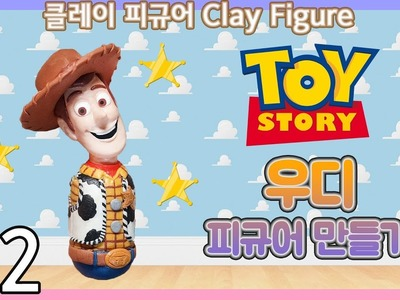 Toy Story Woody Polymer Clay Figure Tutorial - 2 Body 클레이로 토이스토리 우디 만들기