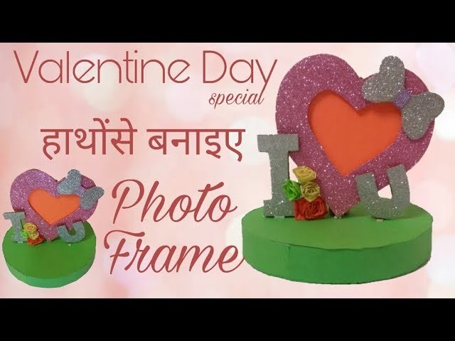 DIY Gift Idea For Valentines Day! Heart Shaped  Photo Frame|Best Out Of West| Art & Creativity ❤