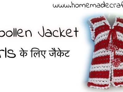 [PART 2] How to make a Woollen Jacket | Crochet Shrug in Hindi - by Arti Singh