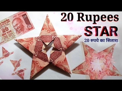 नोट से स्टार बनाना | Rs. 20 rupees Note Origami Star || Indian Money Origami || Note se Star Banana