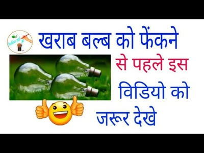 BEST IDEAS|| Best use of waste electric bulb||DIY at home craft best idea