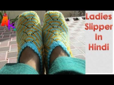 Knitting Slippers[Hindi]