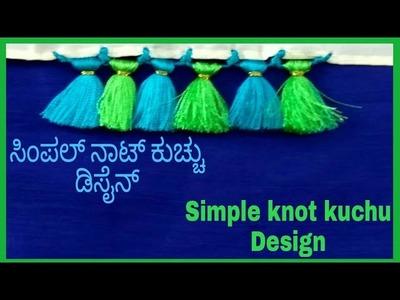Simple knot kuchu.ಸಿಂಪಲ್ ನಾಟ್ ಸೀರೆ ಕುಚ್ಚು ಡಿಸೈನ್
