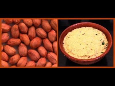 வேர்க்கடலை சட்னி செய்வது எப்படி? | How to make Peanut Chutney | South Indian Recipe