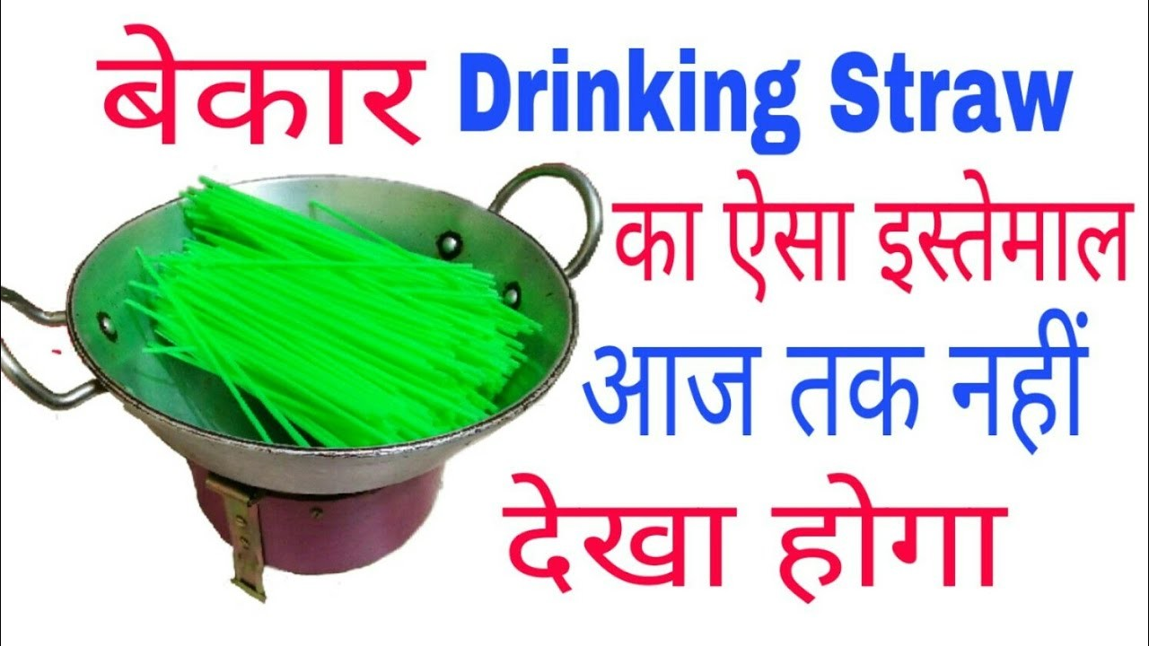 BEST IDEAS||Best use of waste Drinking straw || DIY at home