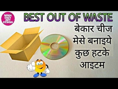 Best out of waste projects | valentine's day special craft idea | valentine gift | diy art and craft