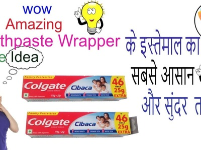 Best Out of Waste | storage box using toothpaste cover | #diy craft | skill utopia | paper craft
