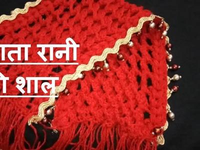 3D crochet shawl for parvati mata for shivratari.माता रानी की शाल ।