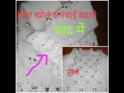 How to increase length of Sweater without remaking.बिना खोले स्वेटर की लम्बाई कैसे बढ़ाएं