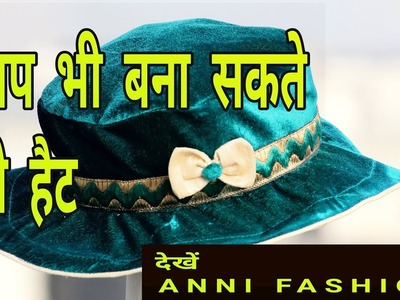 """""""how to make hat.cap"""