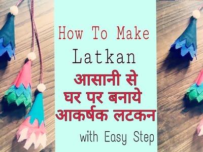 How to Make latkan For Lehanga Blouse Suit घर पर बनाये आकर्षक लटकन  Fabric Latkan with Easy Step