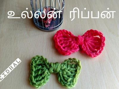 உல்லன் தையலில் ரிப்பன் பின்னலாம் – How to Make a Simple Crochet Bow in Tamil