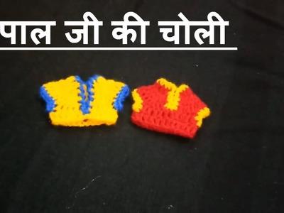 लड्डू गोपाल जी की चोली.how to make choli for laddu gopal ji.