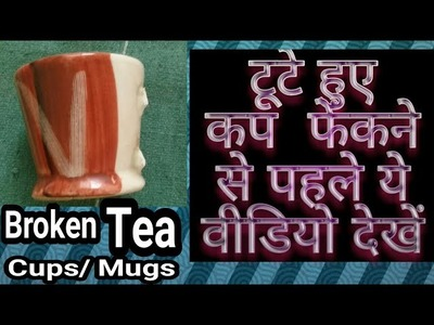 Best Ideas|| Best use of Waste broken cups||Diy Craft ideas(mug)with cups.