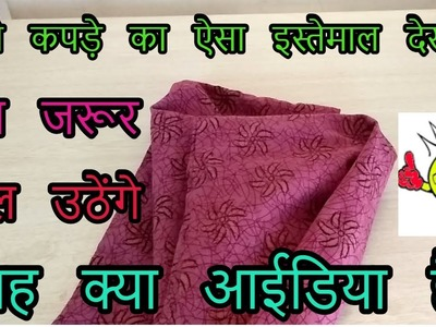 Best reuse of old cloth|best out of waste old cloth-how to make multi purpose holder in hindi 2018