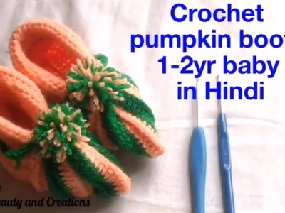 Crochet pumpkin Baby booties for 1-2yr in Hindi, Crochet baby booties.shoe's tutorial in Hindi