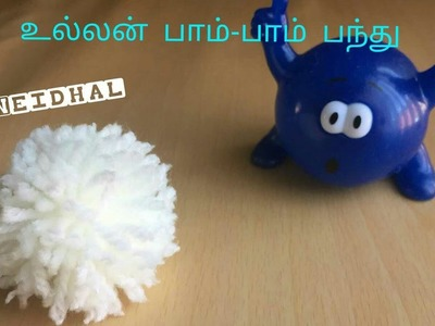 How to Make a Yarn Pom Poms in Tamil