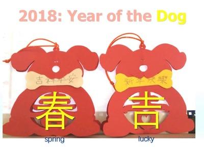 2018 Chinese New Year paper craft -Wish Bone Dog tutorial 中國新年-旺旺來福金犬年