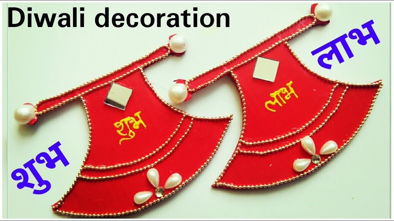 Diwali decoration diy shubh labh step by step tutorial for Handmade things step by step