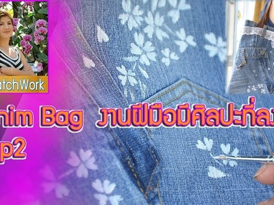 DIY Denim Bag jeans bag EP2 | How to Craft Ideas Diy Projects Decor งานฝีมือ หางานทำที่บ้าน
