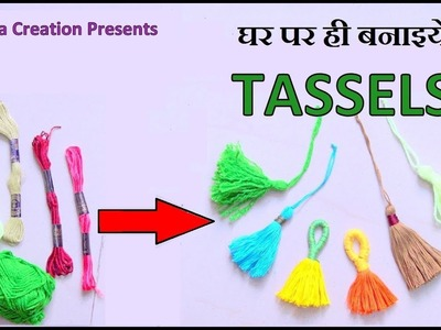 How to make a TASSELS ,Quick  DIY  Tutorial,  घर पर ही बनाइये टैसल्स