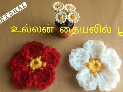 Simple and Easy Crochet Flower Making Tutorial in Tamil - உல்லன் தையலில் பூ