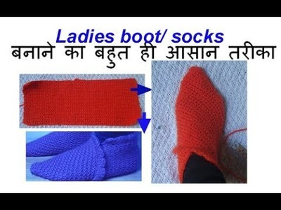 Easy making ladies woolen boot. socks.winter woolen girls boot in hindi.Knitting.chorchet
