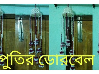পুতির ডোরবেল.how to make. beaded doorbells.