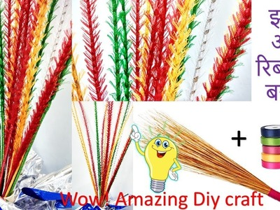 Best out of waste broom craft idea || DIY Room decor art and craft # Handmade