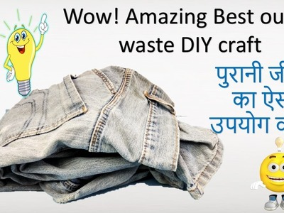 Best Out Of Waste Old Jeans Craft Idea   Recycle Old Cloth