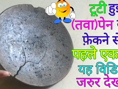 Best use of waste broken pan (tava) |diy arts and crafts |craft project |web gallery of art