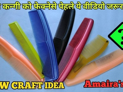 Best Use Of Waste Comb Craft Idea|Best Diy Craft Craft Idea|Diy Art and Craft| Amaira's Hub