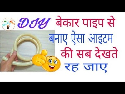 Best use of waste pipe crafts idea #DIY art and craft ||DIY at home