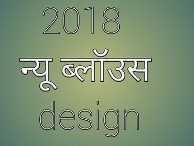Blouse back design for 2018 #3   latest design for 2018   Geeta ladies tailor