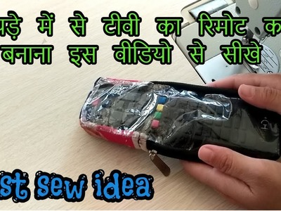 How to make tv remote cover with fabric|Hindi stitching tutorial 2018