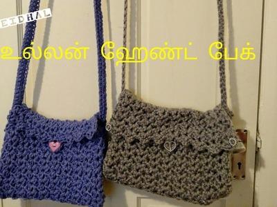 உல்லன் ஹேண்ட் பேக். Simple and Easy Crochet Handbag in Tamil