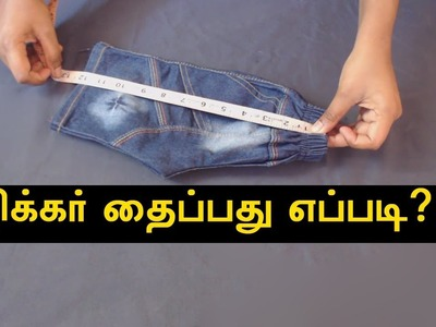 How to Sew Knicker Shorts Cutting & Stitching in Tamil