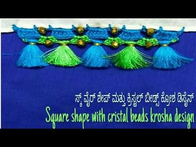 Square shape with cristal beads krosha design.ಸ್ಕ್ವೇರ್ ಶೇಪ್ ಮತ್ತು ಕ್ರಿಸ್ಟಲ್ ಬೀಡ್ಸ್ ಕ್ರೋಶ ಡಿಸೈನ್