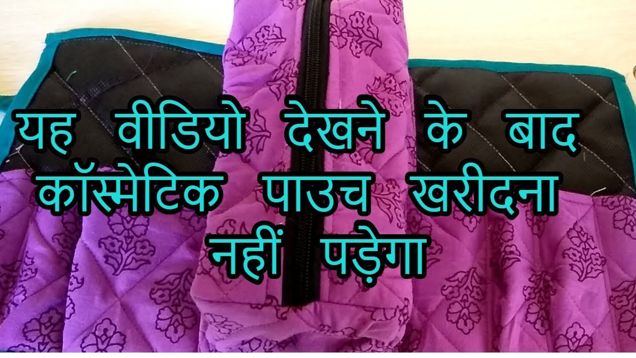Cosmetic pouch making|how to make cosmetic pouch with fabric|hindi| 2018
