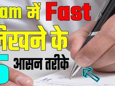 How to Write Fast in Exam in Hindi || Exam में फ़ास्ट लिखने के 5 तरीके || 5 Way to Write Quickly