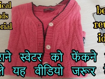 Best reuse idea of old sweater|best out of waste sweater|magical hands Hindi tutorial 2018