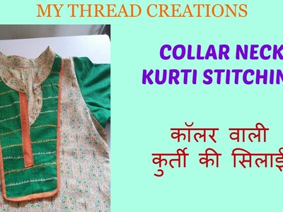 Collar neck kurti cutting and stitching in hindi