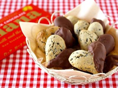 How to Make Chocolate Covered Sesame Seed Cookies for Valentine's Day バレンタインに簡単!胡麻チョコクッキー (レシピ)
