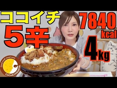 【MUKBANG】 Ichibanya's Curry [5 spice] I ate 4Kg and it was really Dangerous! 7840kcal [CC Available]